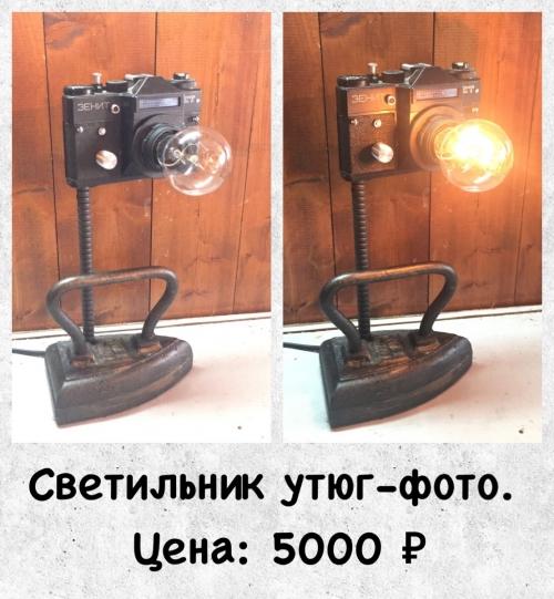Светильник №10