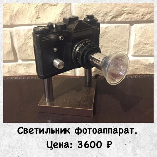 Светильник №8