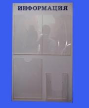 Информационный стенд № 1